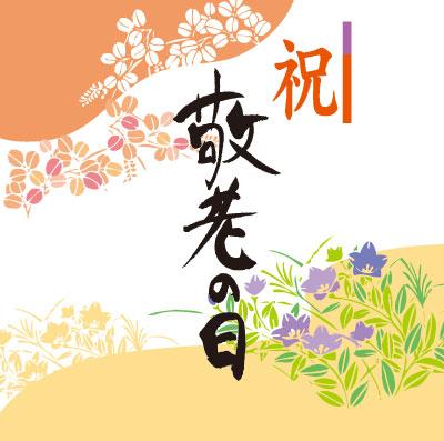 敬老の日のイラスト画像イラスト画像フリー素材ラベル印刷net