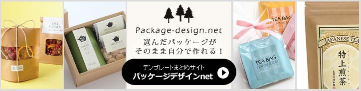 パッケージデザインのおまとめサイト「パッケージデザインnet」